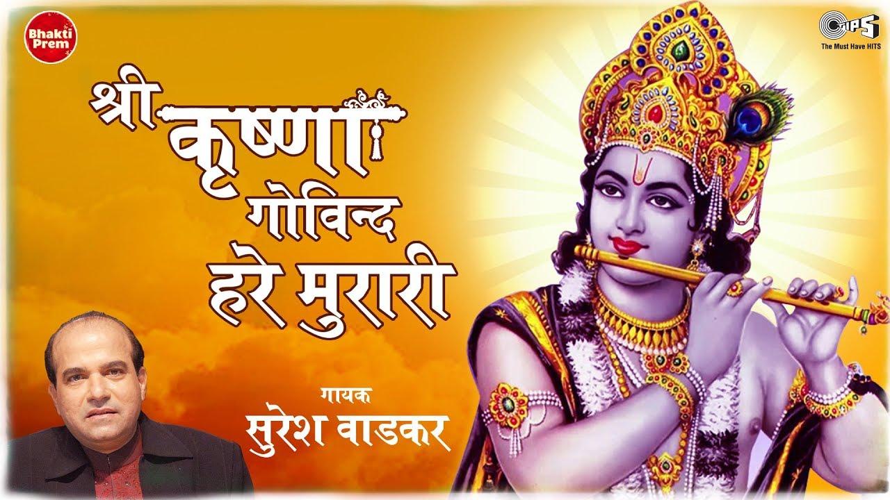 Shri Krishna Govind Hare Murari with Lyrics   Suresh Wadkar   Beautiful  Krishna Bhajan   कृष्ण भजन