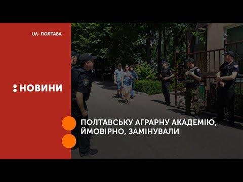 UA: Полтава: Полтавську академію, ймовірно, замінували