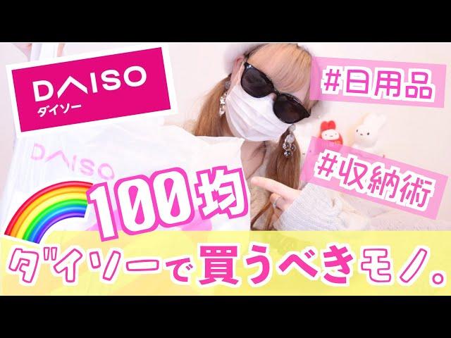 【100均】ダイソー購入品⭐️おすすめアイテム!〜日用品〜【収納グッズ】