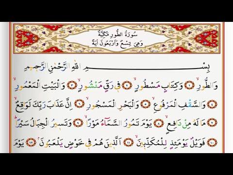 Surah Al Tur - Saad Al Ghamdi surah tur with Tajweed
