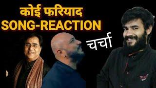 KOI FARIYAAD UNPLUGGED Song REACTION CHARCHA | B-PRAK VS JAGJEET SINGH | BC