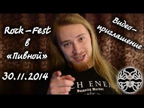 Velaverante - Видеоприглашение на Rock Fest в