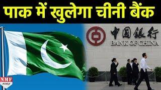 Pak-China की दोस्ती में चढ़ा रंग, अब Pak में खुलेगा China का सरकारी Bank