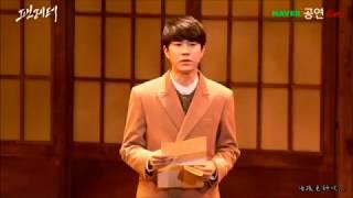 """[中字] Musical Fan Letter Press call 뮤지컬 팬레터 프레스콜 """"내가 죽었을 때"""" _문태유"""