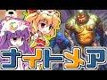【Fortnite】はっぴぃはろうぃん!!!!!!【ゆっくり実況】