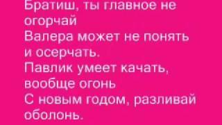 ТЕКСТ  ПЕСНИ НАРКОМАН ПАВЛИК