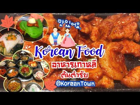 อาหารเกาหลีต้นตำรับแท้ๆที่สุขุมวิท🇰🇷🙆🏻♀️ Doorae @Korean Town 사랑해요.