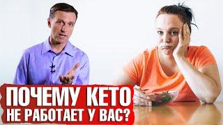 Почему не уходит вес Почему не работает кето диета В чем причина