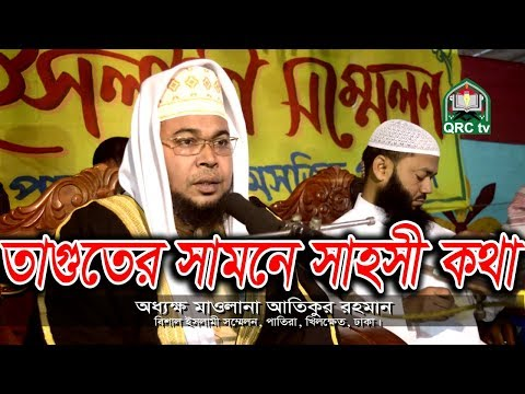 Bangla Waz|| বাংলা ওয়াজ || Maulana Atiqur Rahman || Patira Waz Dhaka  Ful HD