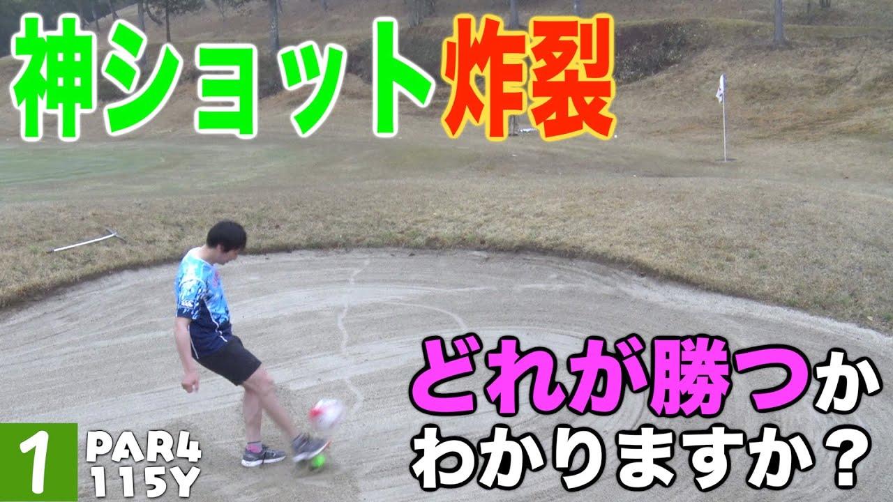 【異種格闘ゴルフ】ゴルフvs野球vsサッカーvsラグビー!!!前編