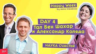 Тал Бен-Шахар, Александр Коляда, Алена Гудкова | Долголетие | Наука счастья | Happy Week Day 4