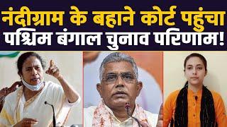 नंदीग्राम के बहाने कोर्ट पहुंचा पश्चिम बंगाल चुनाव परिणाम! Nandigram | West Bengal | Mamata Banerjee