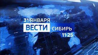 """""""Вести - Сибирь"""" от 31 января 2020 (Россия 1 - Красноярск)"""