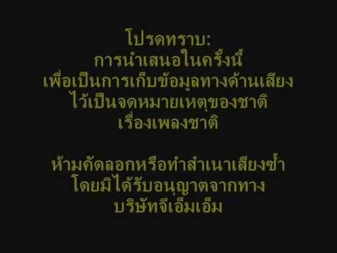 เพลงชาติไทย โดย จีเอ็มเอ็ม แกรมมี่
