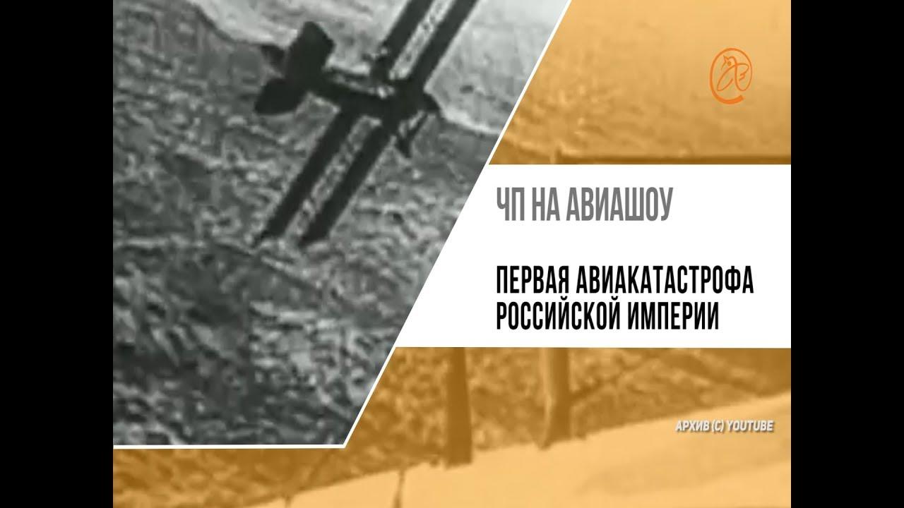 ЧП на авиашоу: Первая авиакатастрофа Российской империи