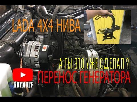 Перенос генератора LADA 4x4 НИВА