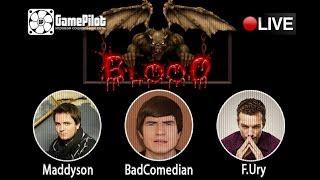 Maddyson, BadComedian и F.Ury играют в Blood - 12.12.2013