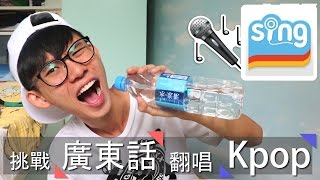 [Kpop] 奇怪的Kpop歌詞? | 再次挑戰廣東話翻唱Kpop | Plong