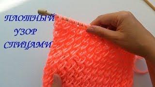Плотный узор спицами. Вязание спицами.