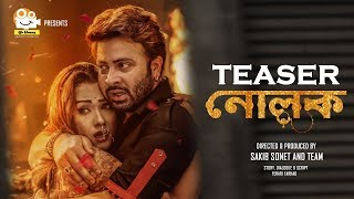 Nolok Full Movie - Shakib Khan, Bobby HD.mp4