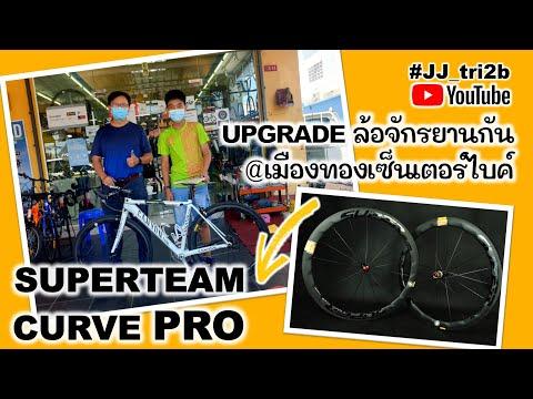 เปลี่ยนล้อจักรยาน Superteam Curve Pro ชุดล้อเสือหมอบล่าสุด ปี 2021 ขอบล้อ Aero speed รับประกัน 3ปี
