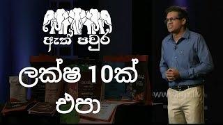 ATH PAVURA - [ E12 - P2 ] Alternative to plastic bags - Prabath Amarasekara