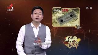《经典传奇》新中国遭遇第一场惊天大案 专家凭一个字破获国案201801116[720P版]