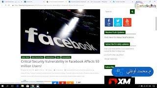 اختراق 50 مليون حساب على Facebook وطريقة حماية حسابك من هذا النوع من الهجمات ؟!