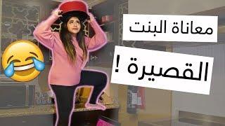 معاناة البنت القصيرة !! Short Girls Problems