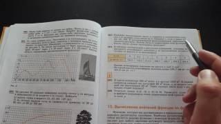 Задача №263. Алгебра 7 класс Макарычев.