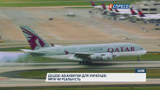 видео авіаквитки Україна