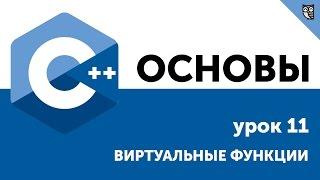 Основы ООП C++. Урок 11 - Виртуальные функции