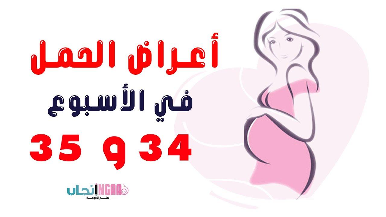 اعراض الحمل في الاسبوع 34 و 35 شكل الجنين و تطورات مهمة Youtube