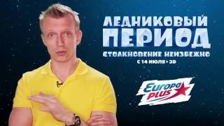 Антон Комолов озвучил «Ледниковый период: Столкновение неизбежно»!