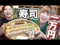 【大食い】UUUMから1万円分のお寿司が届いたので爆食
