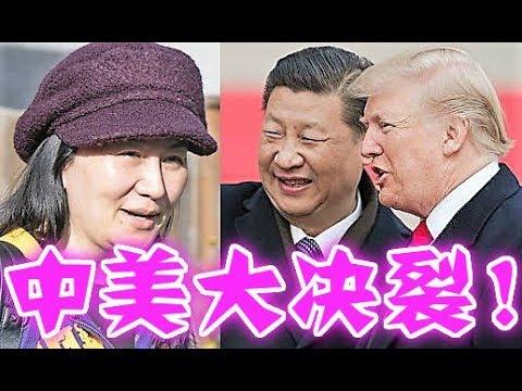 中美新冷战全面对峙!华为面临倒闭!习近平也救不了了!
