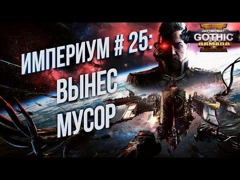 Унес Эльдар 💾 Battlefleet Gothic: Armada 2 Кампания Империума