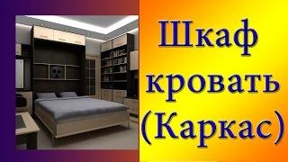 Шкаф кровать  Детальное рассмотрение каркаса(, 2014-10-29T19:45:54.000Z)
