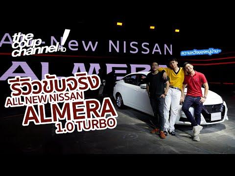 รีวิวเจาะลึก+ลองขับ-'new-nissan-almera-1.0-turbo'-|-the-coup-channel
