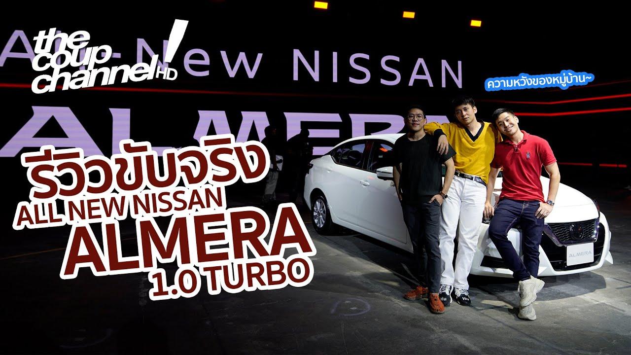 รีวิวเจาะลึก+ลองขับ 'NEW Nissan ALMERA 1.0 Turbo' | The Coup Channel