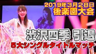【スターダム】2019.3.28-後楽園大会ダイジェスト-digest-【STARDOM】