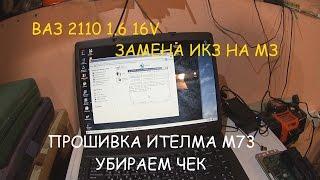 ВАЗ 2110 1.6 16V ИНДИВИДУАЛЬНЫЕ КАТУШКИ НА МОДУЛЬ? УБИРАЕМ ЧЕК ПРОШИВАЕМ МОЗГИ ИТЕЛМА М73 (2 ЧАСТЬ)