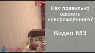 Как правильно одевать новорождённого?(http://www.shkolamamipap.ru Анна Сергеевна Федяева, врач неонатолог, сотрудник отделения патологии новорожденных и..., 2013-10-14T19:19:15.000Z)