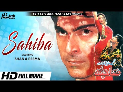 sahiba-(full-movie)---shan-&-reema---official-pakistani-movie