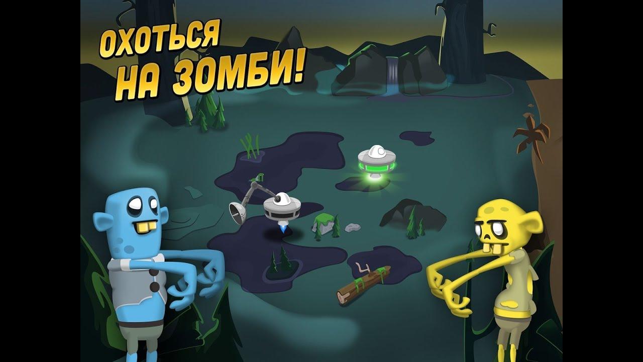 Видеоролик про ловить зомби