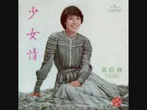 青春女探  - 黃愷欣  1978  (原曲:ときめき/浅野真弓 )