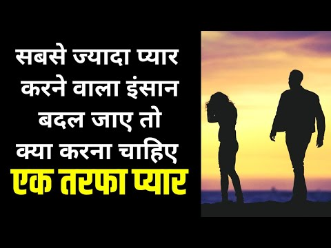 एक तरफा प्यार | Motivational speech | One sided love | Sant Harish | inspirational quotes
