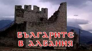 Българите в Албания - ч. 1 / The Bulgarians in Albania - p1