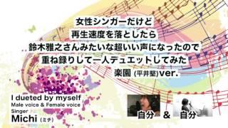 北海道江別市在住のシンガー、Michiが歌う弾き語り動画です。 公開して...
