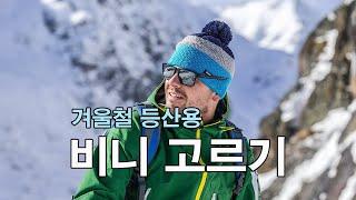 [박영준TV] 겨울철 등산용 비니 고르기